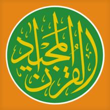 آخرین نسخه مذهبی Quran Majeed